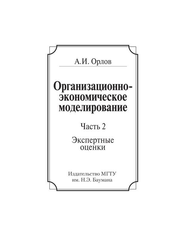 Александр Орлов Организационно-экономическое моделирование. Часть 2. Экспертные оценки