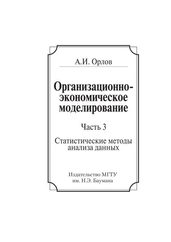 Александр Орлов Организационно-экономическое моделирование. Часть 3. Статистические методы анализа данных
