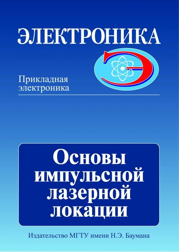 Михаил Белов бесплатно