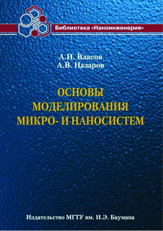 Андрей Власов бесплатно