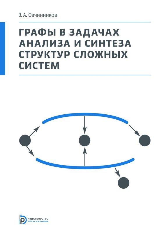 Графы в задачах анализа и синтеза структур сложных систем случается активно и целеустремленно