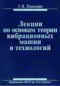 Пановко, Григорий  - Лекции по основам теории вибрационных машин и технологий