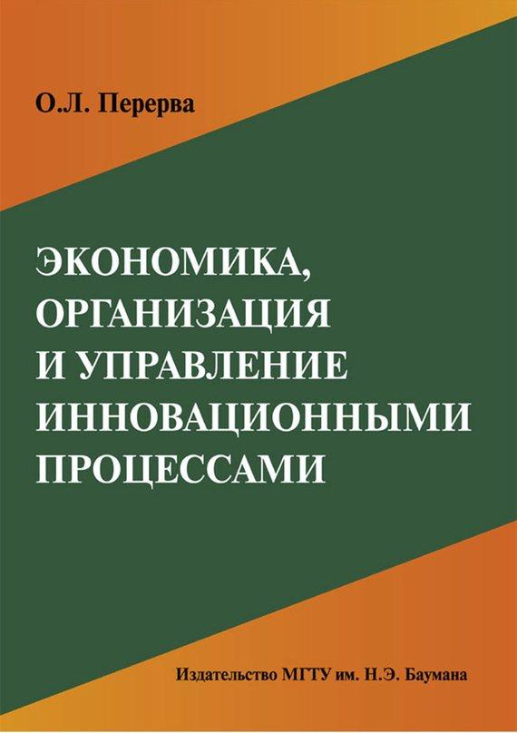 цена на Ольга Перерва Экономика, организация и управление инновационными процессами