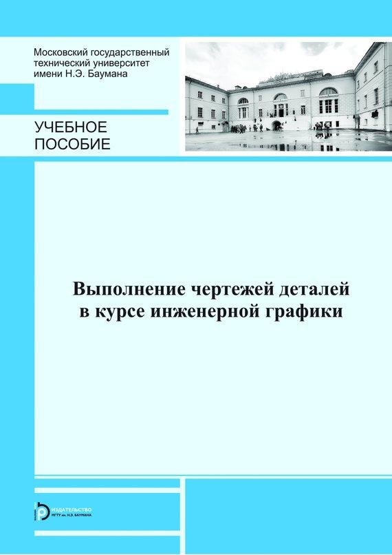 Людмила Георгиевна Полубинская бесплатно