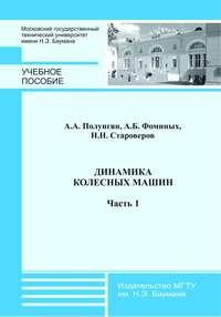 Полунгян, Аркадий  - Динамика колесных машин. Часть 1