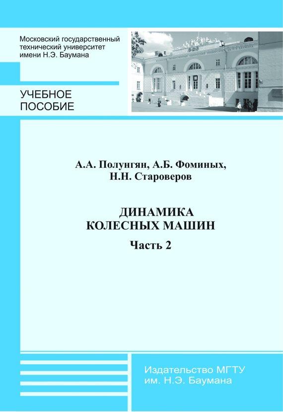 Аркадий Полунгян Динамика колесных машин. Часть 2 атаманенко и шпионское ревю