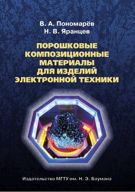 Виктор Пономарёв Порошковые композиционные материалы для изделий электронной техники