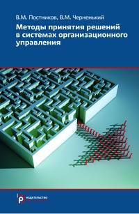 Постников, Виталий  - Методы принятия решений в системах организационного управления