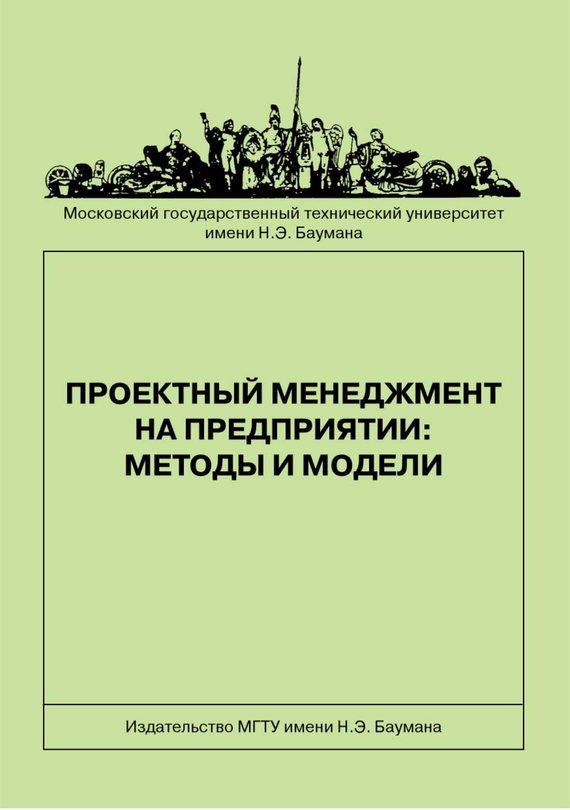 Надежда Иванова Проектный менеджмент на предприятии: методы и модели связь на промышленных предприятиях