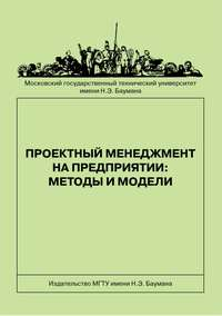 Иванова, Надежда  - Проектный менеджмент на предприятии: методы и модели