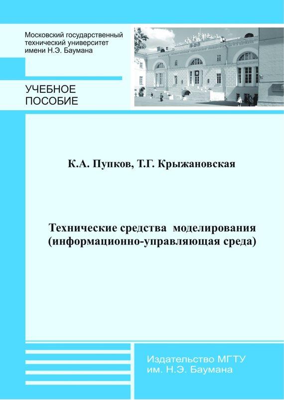 Обложка книги Технические средства моделирования (информационно-управляющая среда), автор Крыжановская, Татьяна
