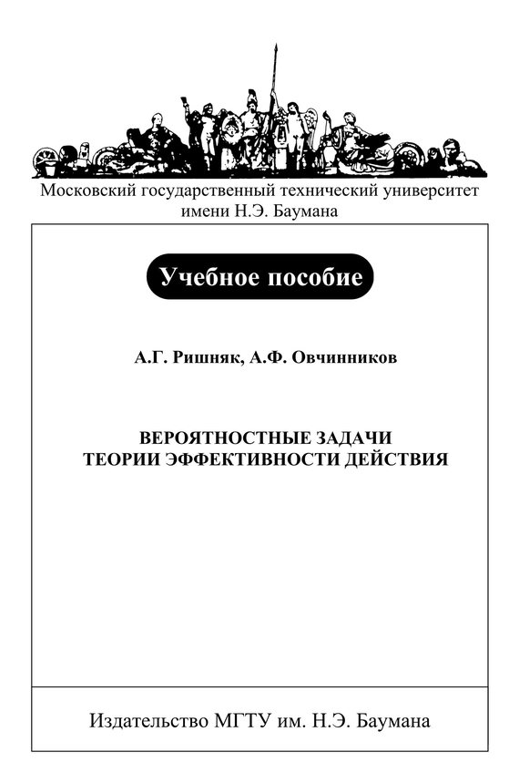 Анатолий Овчинников Вероятностные задачи теории эффективности действия летательные аппараты