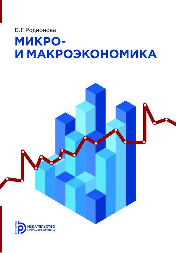 Валентина Родионова Микро- и макроэкономика макроэкономика учебное пособие