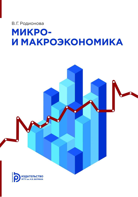 Высшая математика для экономистов, кремер н ш, путко б а, тришин и особенность предлагаемого курса в том, что он соединяет в себе вводный курс и курс промежуточного уровня по степени охвата материала, но при