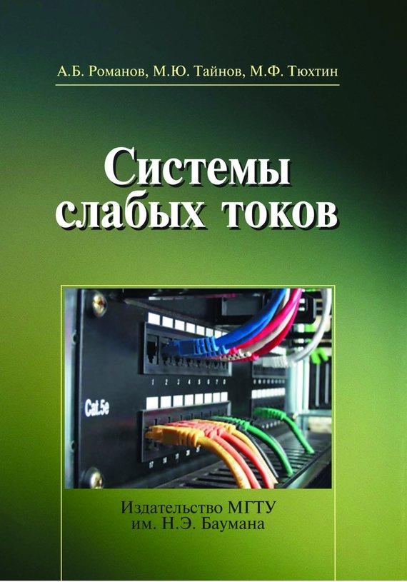 Андрей Романов Системы слабых токов препараты иал систем с доставкой почтой