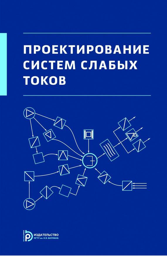 А. Б. Семенов Проектирование систем слабых токов аксессуары для систем видеонаблюдения