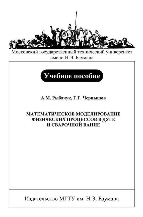 Александр Рыбачук Математическое моделирование физических процессов в дуге и сварочной ванне математическое моделирование процессов в машиностроении