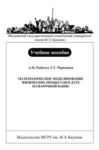 Рыбачук, Александр  - Математическое моделирование физических процессов в дуге и сварочной ванне