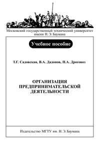 Дадонов, Владимир  - Организация предпринимательской деятельности
