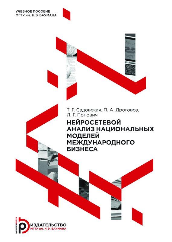 интригующее повествование в книге Павел Дроговоз
