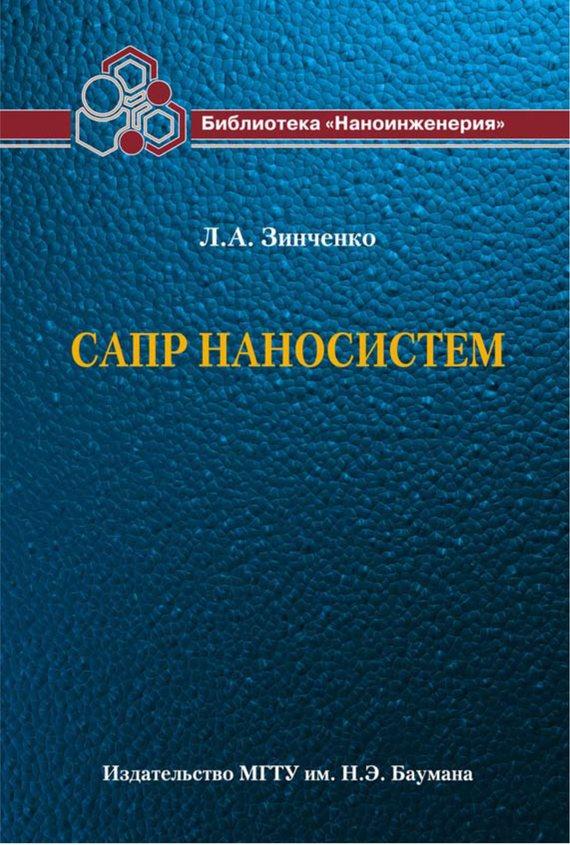 Людмила Зинченко бесплатно