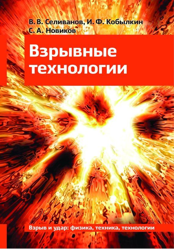 Иван Кобылкин Взрывные технологии б н кутузов методы ведения взрывных работ часть 2 взрывные работы в горном деле и промышленности