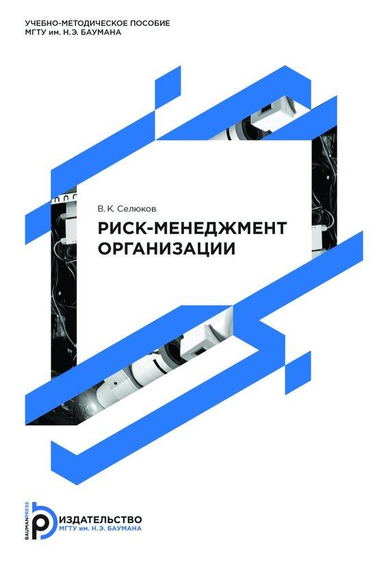 Владимир Селюков Риск-менеджмент организации ISBN: 978-5-7038-3205-9