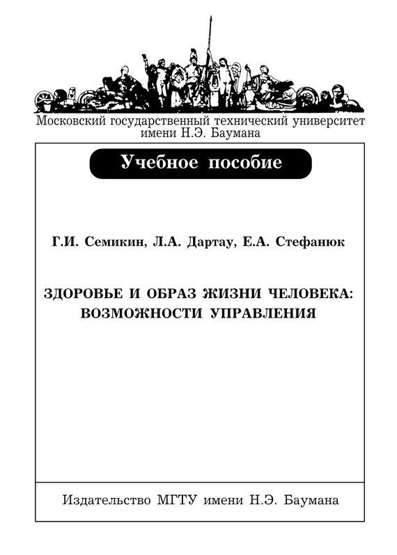 Людмила Дартау бесплатно