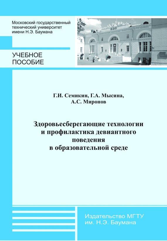 Алексей Миронов Здоровьесберегающие технологии и профилактика девиантного поведения в образовательной среде