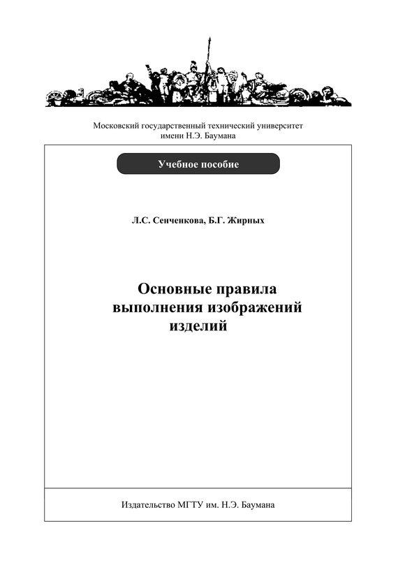 Л. С. Сенченкова бесплатно