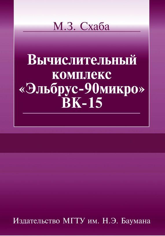 Михаил Схаба бесплатно