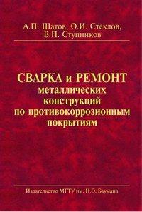 Стеклов, Олег  - Сварка и ремонт металлических конструкций по противокоррозионным покрытиям