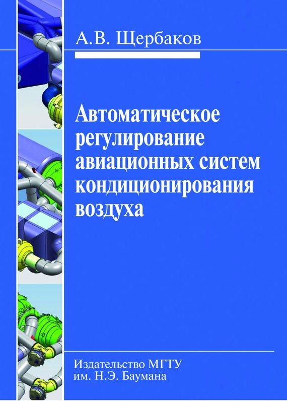 Анатолий Щербаков Автоматическое регулирование авиационных систем кондиционирования воздуха