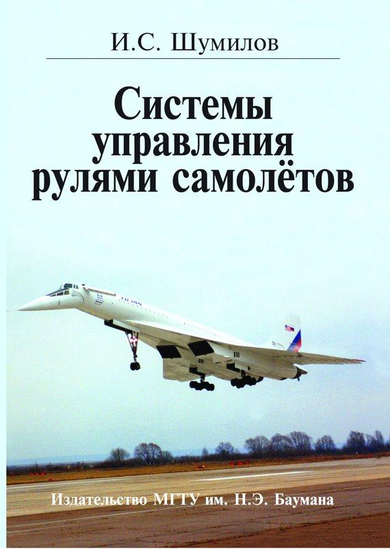 Игорь Шумилов Системы управления рулями самолётов