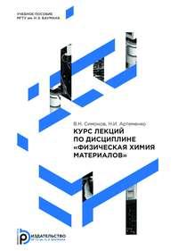 Артеменко, Никита  - Курс лекций по дисциплине «Физическая химия материалов»