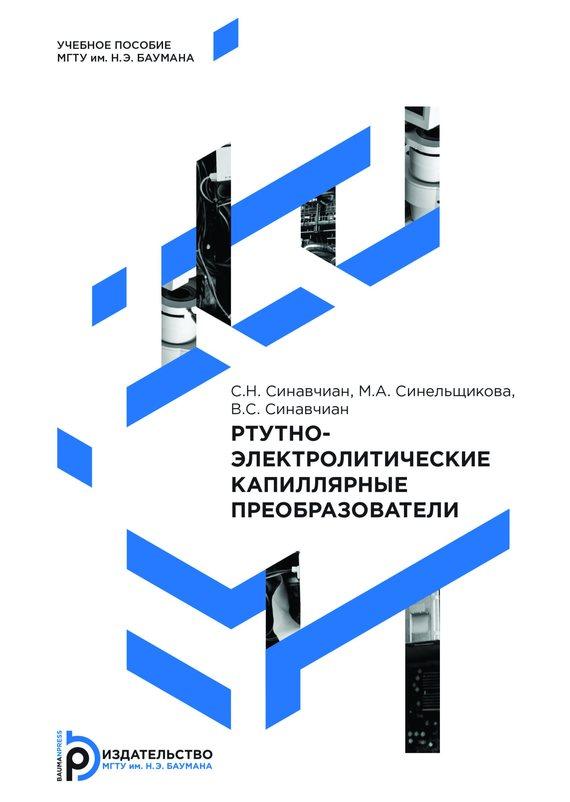 Владислав Синавчиан Ртутно-электролитические капиллярные преобразователи