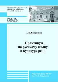 Скорикова, Татьяна  - Практикум по русскому языку и культуре речи