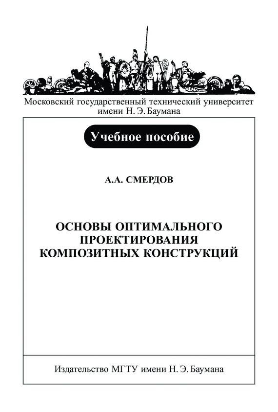 Андрей Смердов Основы оптимального проектирования композитных конструкций научные основы расчёта и проектирования