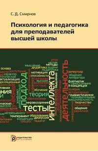 Смирнов, Сергей Дмитриевич  - Психология и педагогика для преподавателей высшей школы