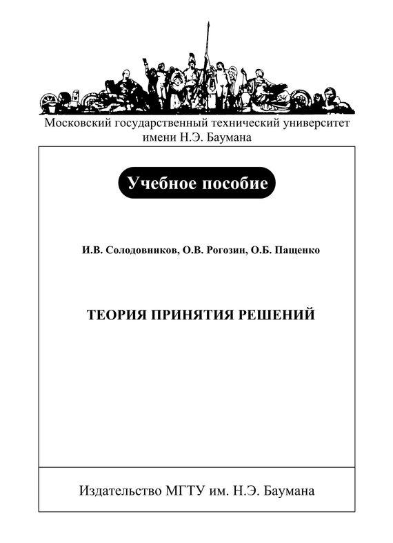 Олег Пащенко бесплатно