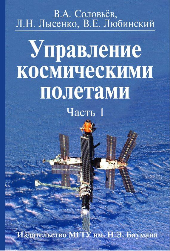 Лев Лысенко Управление космическими полетами. Часть 1 лев белоусов оценивание параметров движения космических аппаратов