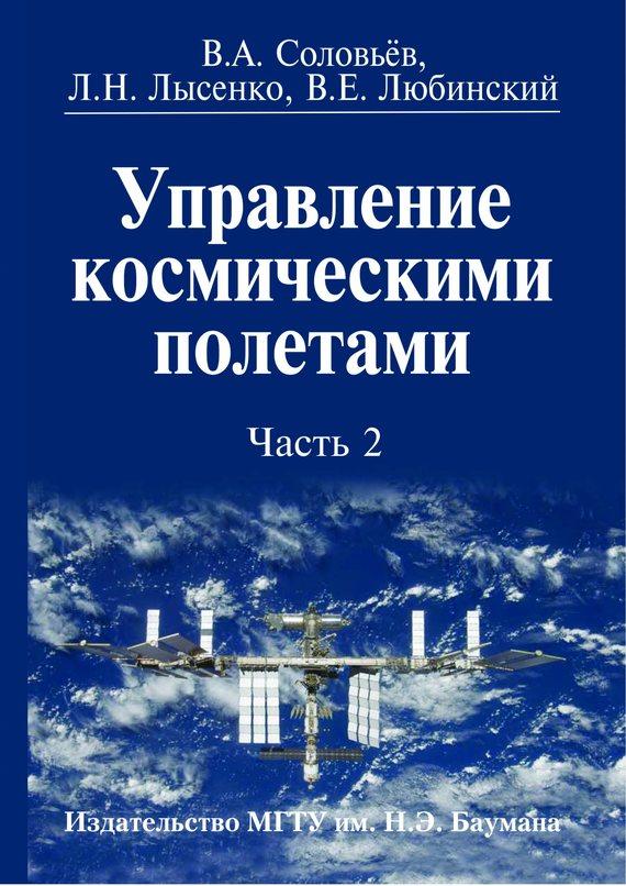 Лев Лысенко Управление космическими полетами. Часть 2 лев белоусов оценивание параметров движения космических аппаратов
