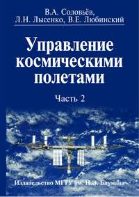 Лысенко, Лев  - Управление космическими полетами. Часть 2
