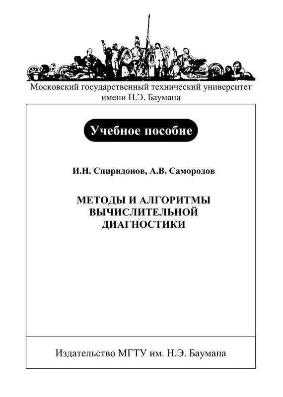 Андрей Самородов Методы и алгоритмы вычислительной диагностики какое оборудование купить для диагностики для автомобиля