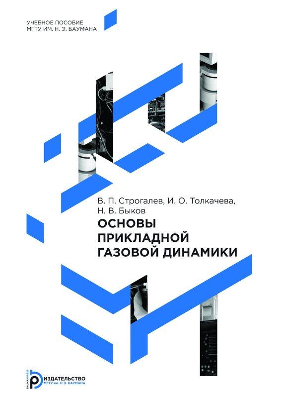 Никита Быков Основы прикладной газовой динамики бра arte lamp aqua a4444ap 1cc