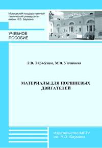 Тарасенко, Людмила  - Материалы для поршневых двигателей