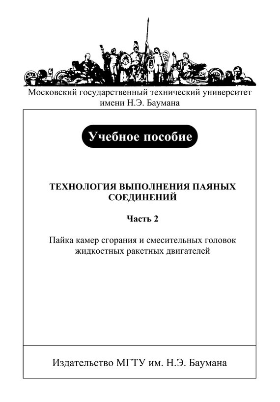 Владимир Баскаков бесплатно