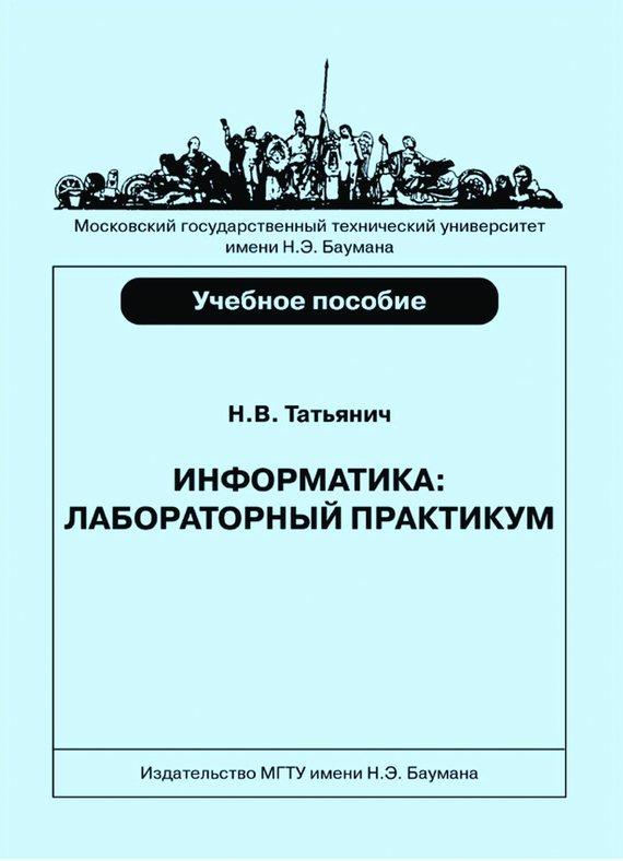 Николай Татьянич Информатика. Лабораторный практикум информатика учебное пособие