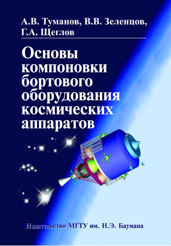 Скачать Основы компоновки бортового оборудования космических аппаратов бесплатно Владимир Зеленцов