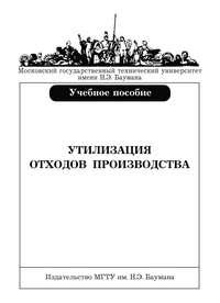 Мельников, Эдуард  - Утилизация отходов производства